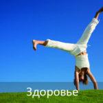 «Здоровье в ба-цзы»